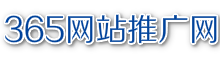 -专注网站SEO推广宣传的电脑和手机IP流量点击访问优化服务